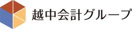 越中会計グループ
