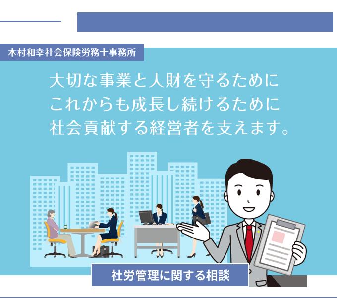 社労管理の相談